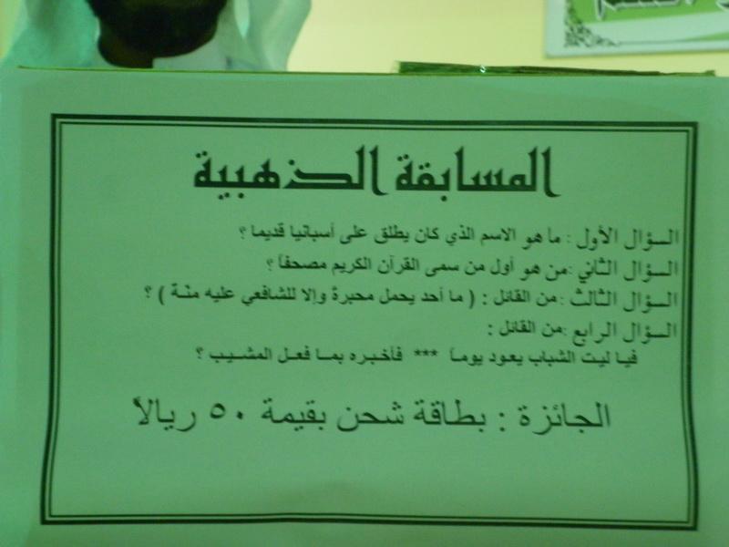 ملتقى التوعية الاسلامية بمدرسة الفائجة bOO74779.jpg
