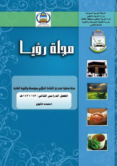 مجلة رؤيا (ملف وورد جاهز JZ180903.jpg